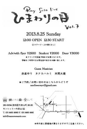 ひまわりの日Vol.7